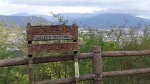 天拝山山頂からの眺め