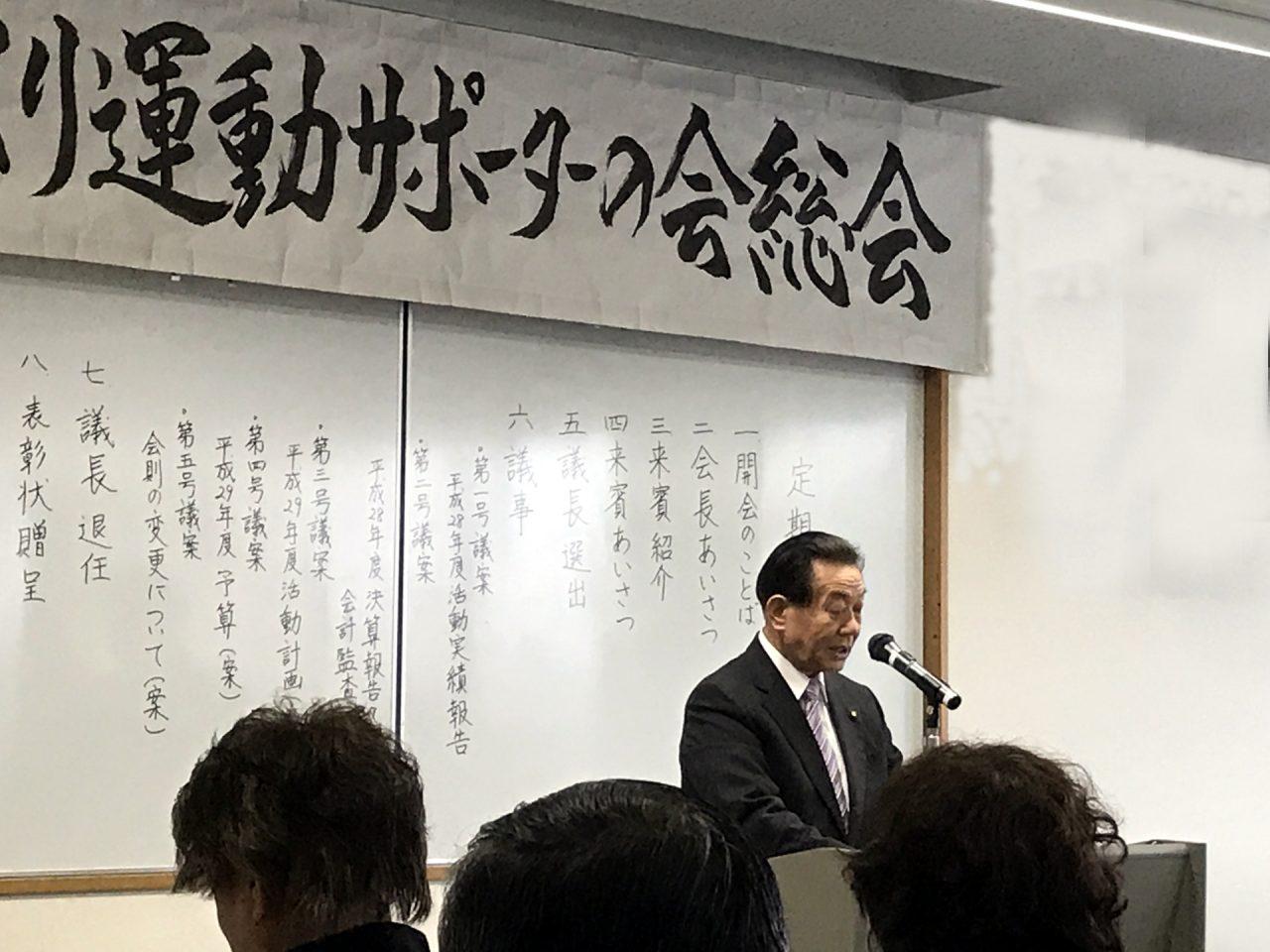 藤田市長の祝辞